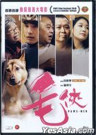 Paws-Men (2018) (DVD) (Hong Kong Version)