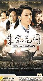 Zhu Jia Hua Yuan (H-DVD) (End) (China Version)