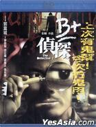 The Detective 2 (2011) (Blu-ray) (Hong Kong Version)