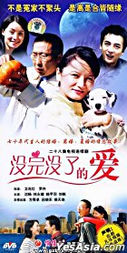 Mei Wan Mei Le De Ai (DVD) (End) (China Version)