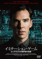 The Imitation Game (DVD) (Collector's Edition) (First Press Limited Edition) (Japan Version)