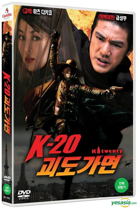 面相 十 怪人 映画 二 K-20 怪人二十面相・伝