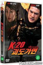 K-20: 怪人二十面相传 (DVD) (韩国版)