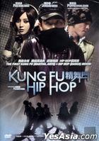 Kung Fu Hip-Hop (DVD) (Malaysia Version)