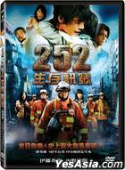 252: Signal of Life (DVD) (English Subtitled) (Taiwan Version)