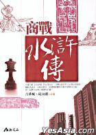 Shang Zhan Shui Hu Chuan
