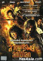 Mojin - The Lost Legend (2015) (DVD) (Thailand Version)