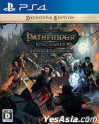 Pathfinder: Kingmaker Definitive Edition (Japan Version)