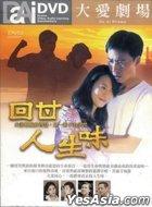 Hui Gan Ren Sheng Wei (DVD) (End) (Da Ai TV Drama) (Taiwan Version)