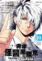 Young Black Jack (Vol.10)