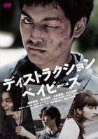 Destruction Babies (DVD) (特別版)(日本版)