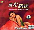 Century Dogma (China Version)