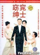 窈窕紳士 (DVD) (中國版)