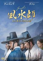 Feng Shui (DVD) (Japan Version)