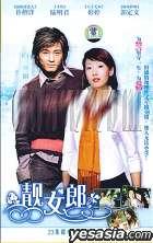 Beauty Girl (Vol.1-23) (End) (China Version)