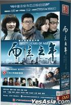 Thirty Years Of Age (DVD) (End) (China Version)
