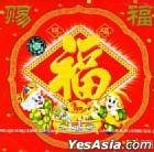 Si Fu  He Sui Jin Qu (China Version)