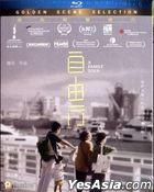 A Family Tour (2018) (Blu-ray) (Hong Kong Version)