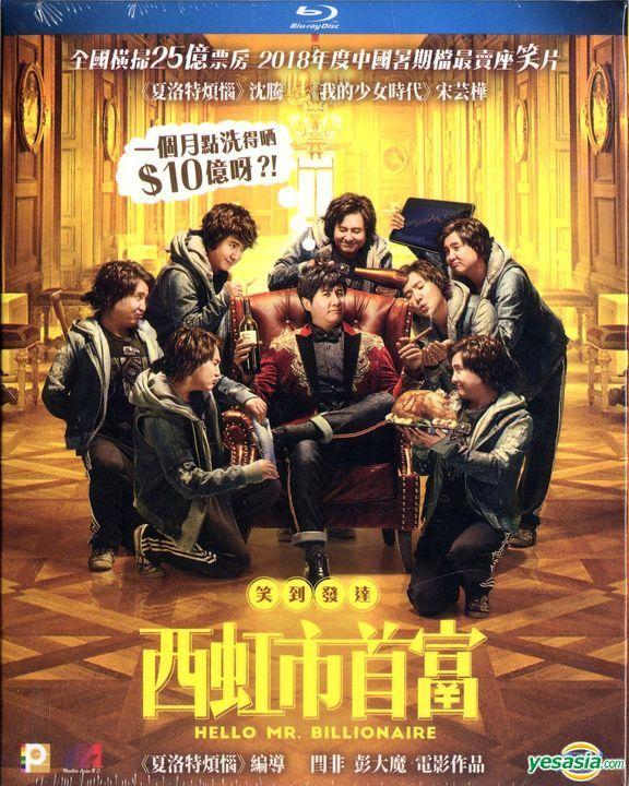 Yesasia Hello Mr Billionaire 2018 Blu Ray Hong Kong Version Blu Ray Shen Teng Zhang Chen Guang Panorama Hk Mainland China Movies Videos Free Shipping North America Site