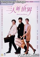 Heart Into Hearts (1990) (Blu-ray) (Hong Kong Version)