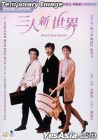 三人新世界 (1990) (Blu-ray) (香港版)