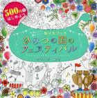 Festival of Secret Country 500 Yen Coloring Book
