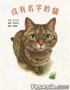 Mei You Ming Zi De Mao