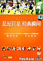 An All-star Cast (DVD) (China Version)