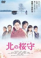 Sakura Guardian in the North (DVD) (Japan Version)