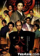 The Lady Shogun And Her Men (DVD) (Taiwan Version)