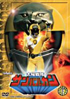Taiyosentai Sunvulcan (DVD) (Vol.3) (Japan Version)