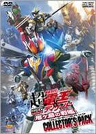 Cho Kamen Rider Den-O & Decade NEO Generations: The Onigashima Battleship Collector's Pack (DVD) (Japan Version)