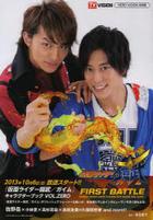 Kamen Rider Gaim Character Book Vol.ZERO