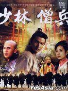 The Shaolin Warriors (2008) (DVD) (Ep.19-34) (End) (Taiwan Version)