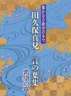 Harukanaru Toki no Naka de Mami Takubo Kotonoha Shu Kibo no Sho (Japan Version)