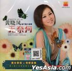 Wu Nai He Karaoke (VCD) (Malaysia Version)