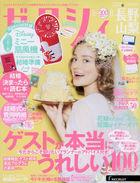 Zexy Nagano Edition 05503-08 2020