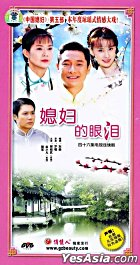 Xi Fu De Yan Lei (DVD) (End) (China Version)