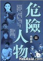 Wei Xian Ren Wu III