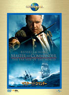 MASTER AND COMANDER THE FAR SIDE OF THE WORLD (Japan Version)