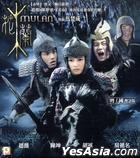 Mulan (2009) (VCD) (Hong Kong Version)