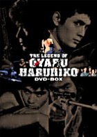 Ooyabu Haruhiko Yajuu box (Japan Version)