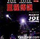 Mighty Joe Young (VCD) (Hong Kong Version)