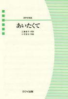 gakufu aitakute konsei gatsushiyoukiyoku