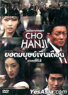 Salaryman Cho Han Ji (2012) (DVD) (End) (Multi-audio) (English Subtitled) (SBS TV Dram) (Thailand Version)