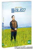 Can You Hear Me? (DVD) (Korea Version)