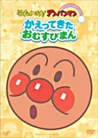 Soreike! Anpanman - Pikapika Collection : Kaettekita Omusubiman (DVD) (Japan Version)