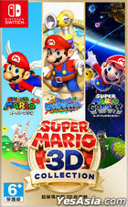 超级玛利欧 3D 收藏辑 (亚洲日英文版)