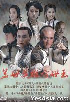 蓋世英雄方世玉 (DVD) (完) (台湾版)