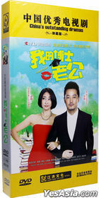 My Husband Dr. (2013) (DVD) (Ep. 1-34) (End) (China Version)